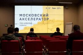 Наталья Сергунина пригласила предпринимателей на третий трек проекта «Московский акселератор»