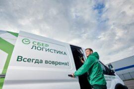 73 региональных представительства теперь открыто компанией Сберлогистика