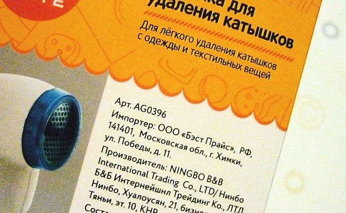Como economizar na compra de coisas novas? Compre uma máquina de escrever para a remoção катышков e você vai ser feliz!