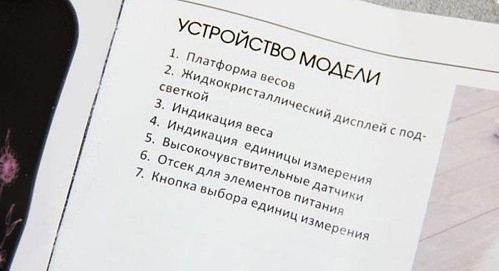 нідзе ў інструкцыі не напісана, што гэтыя шалі могуць вымяраць вага ТОЛЬКІ чалавека (фота вынікаў)
