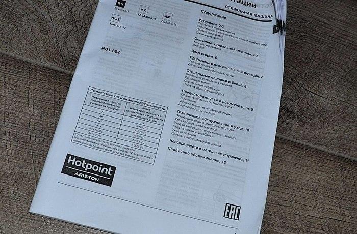 Hotpoint-Ariston RST 602 एस अनुसूचित जनजाति भाप समारोह के साथ है और antiallergy. अच्छा मॉडल है । तस्वीरों के सभी कार्यक्रमों की अवधि के साथ धोने.