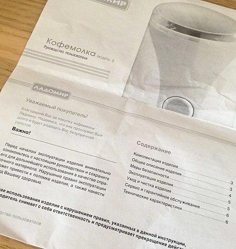 Kaffeemühle Ладомир 06. Nicht-triviale Nutzung von Kaffeemühlen