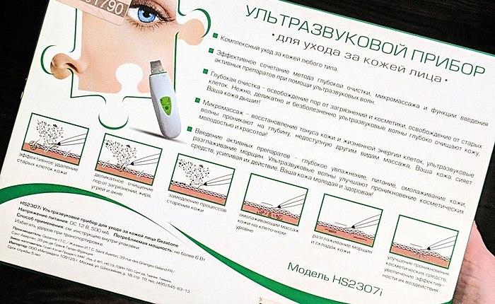 A tisztítás akkor, otthon, berendezés, Gezatone HS2307i. 8 ok, amiért azt már nem, hogy ultrahangos tisztítás a szalonban