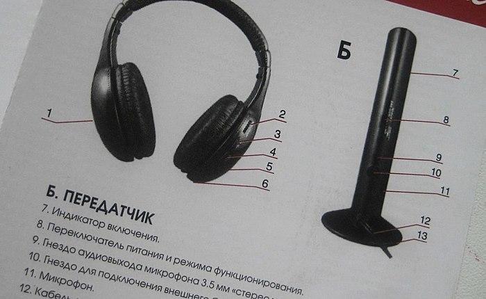 Χαμηλού κόστους ασύρματα ακουστικά με FM - δέκτη, όπου μπορείτε να παρακολουθήσετε τηλεόραση και να ακούσετε το ραδιόφωνο, αλλά και να ακούσετε όταν ξύπνησε το παιδί .
