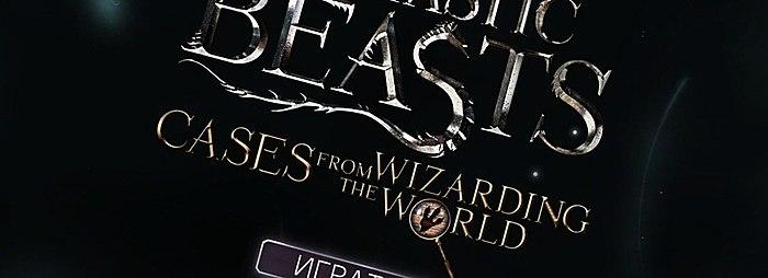Ein cooles Spiel für ios und android auf der Grundlage der Bücher von Rowling. Nicht mehr aufhören kann!