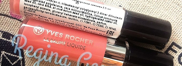 Glans-lip care Yves Rocher