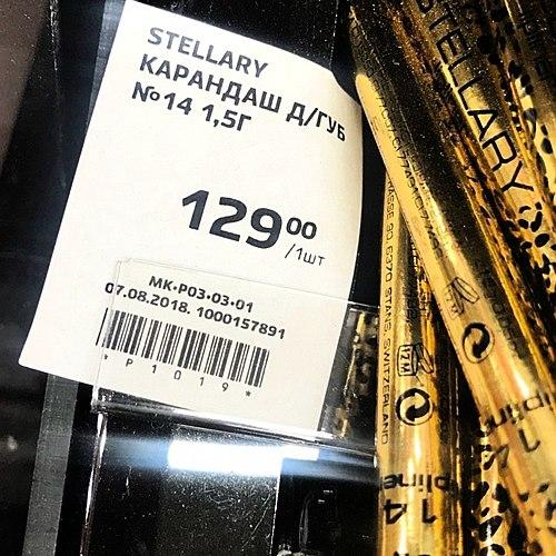 Orçamento lápis STELLARY lipliner na bela нюдовом um tom de 07 Natural! Tem suas falhas, mas tão bonito!