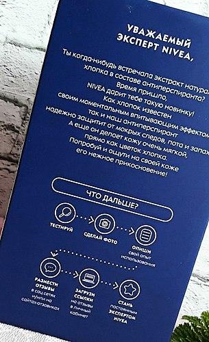 Novidade da marca Nivea - como será que ela é perfeita? Vou falar sobre o aroma, a aplicação e o efeito.