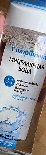 É tão terrível se o mercado de massa, como o pintam?? A análise de мицеллярной de água para 80 rublos e uma comparação com um produto de mesma marca.