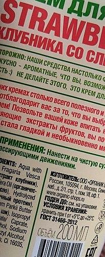 این عطر یک آفتاب پرست و احمق برچسب بر روی لوله....به همین دلیل است که وجود دارد بدن کرم? فروشگاه ارگانیک توت فرنگی