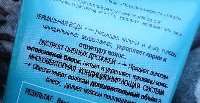 चिकनाई और कोमलता के लिए 40 rubles के लिए? हाँ, यह संभव है के साथ बाम bielita-Vitex थर्मल पानी (फोटो बाल)