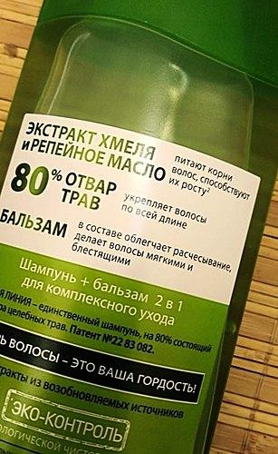 სუფთა ხაზი შამპუნი მცენარეული მედიცინის