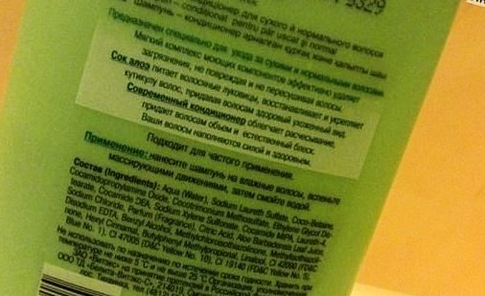 Šampon-kondicionér 2-v-1 Белита-Витэкс Aloe Vera. Úžasný objev. Drahé, ani to znamená dobře, či šampon za tři penny+ foto шумпуньки, vlasy po něm i několik tipů
