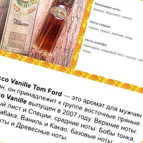 Dat ass NET Analog zu Ford Табако Vanille! E Analogon jenes Parfüm... +barray, michèle girardon béid Düften ++Beweis, datt weder zu Ford nach zu Vanille-Duft ass net relevant!
