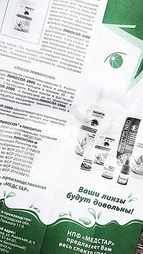 La solución para lentes de Ликосол 2000 - hermosa presupuestaria alternativa распиаренному la solución RENU