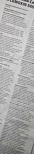 Ang istorya sa usa sa mga sakit. Antibiotics alang sa mga bata. Flemoksin soljutab mga panudlo alang sa paggamit. Mga kiliran sa epekto sa pagkuha sa antibiotic. Ka mapuslanon nga tips nga doktor sa mga bata sa emergency.