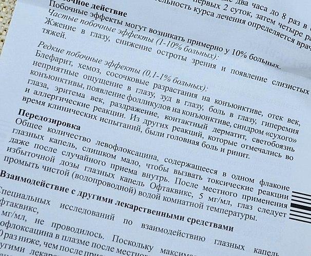 La eficacia de los Офтаквикс para los niños que se infectan con conjuntivitis de repetición el uno del otro? Sí, a mi madre por la huella infectado... (instrucción)