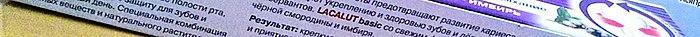 Ha vásárol fogkrém Lacalut támaszkodott jól ismert márka, a jelenlét, a kivonatok, a ribizli, valamint gyömbér, sőt, a tészta nem éri meg a pénzt