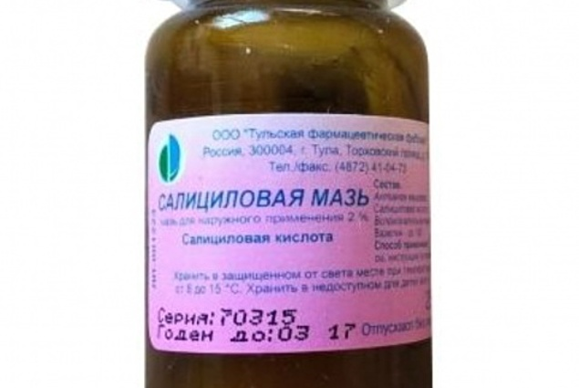 Σαλικυλική αλοιφή Tula φαρμακευτικό εργοστάσιο 2% Κριτικές