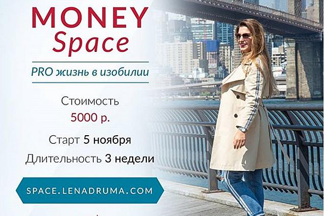 """Curso de formação de Elena Друма """"Money Space. Sobre a vida em abundância"""". Comentários"""