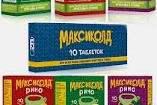 เครื่องมือดี/รักษา colds และไข้หวัด Pharmstandard-Leksredstva ของ Maxicold เรโน การตรวจทาน