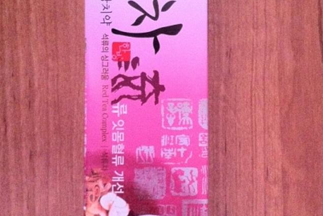 خمیر دندان ریزش مو کلینیک دندانپزشکی 2080 با عصاره چئونگ-en-cha Ryu, شرق, چای قرمز نظرات