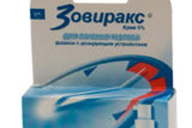 Antivirals GlaxoSmithKline წამლები SA Zovirax მიმოხილვა