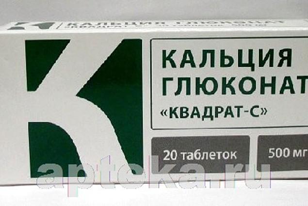 """ცუდი, შპს """"მოედანზე-C"""" კალციუმის გლუკონატი-C"""" pills წონის 0,53 g მიმოხილვა"""