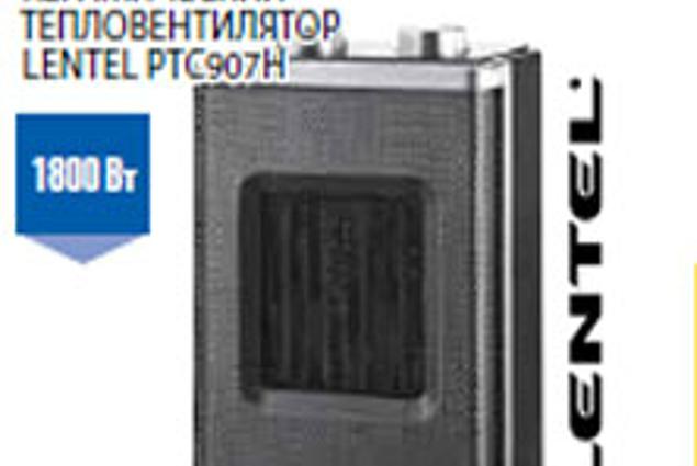 பீங்கான் ஹீட்டர் Lentel PTC907H விமர்சனங்கள்