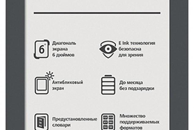 PocketBook 614 E-Book Κριτικές