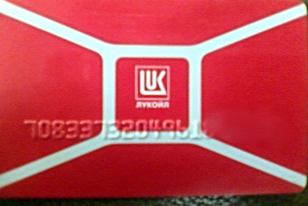 Lukoil card for individuals חוות דעת