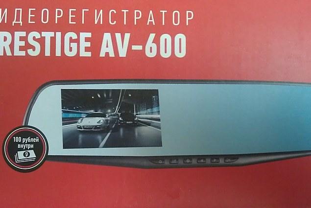 DVR PRESTIGE AV-600 Reviews