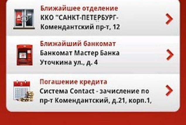 Tietokoneohjelma mobiilisovellus, Alfa-Bank Arviot