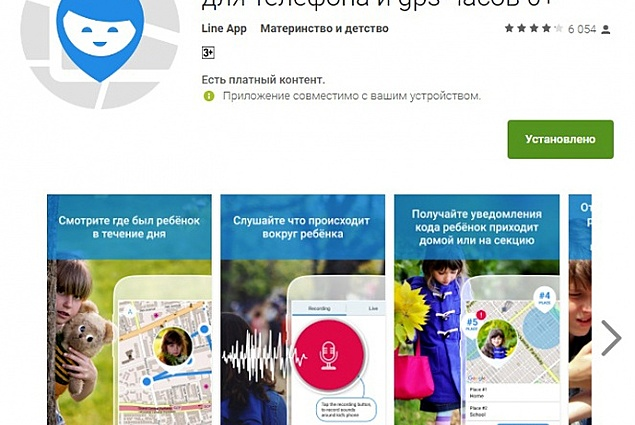 Računalniški program, Kjer so moji otroci: lokator za telefon in gps ur Ocene