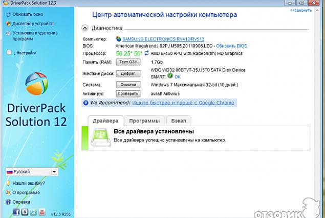 Komputerowy program DriverPack Solution Komentarze