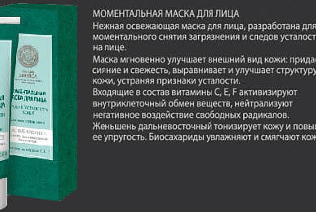 Instant maska za lice Natura Siberica protiv umora kože Komentari