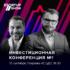 Предприниматели со всей страны представят проекты на StartUp Show в Москве