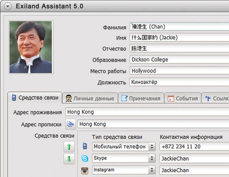 Exiland Assistant 5.0: Новая версия бизнес-органайзера для ПК