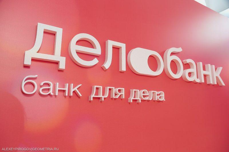 Делобанк признан цифровым лидером в России