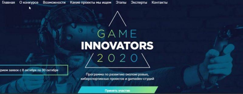 Стартовала первая программа для киберспортивных стартапов и геймдев-студий