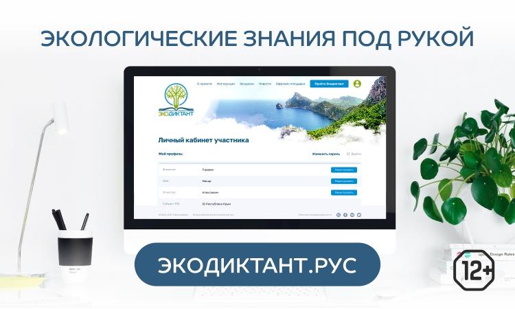 Более 2 млн человек примут участие во Всероссийском Экодиктанте