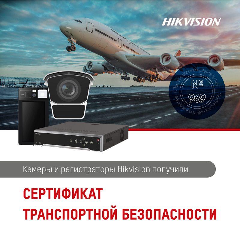 Более 600 устройств Hikvision получили сертификат транспортной безопасности