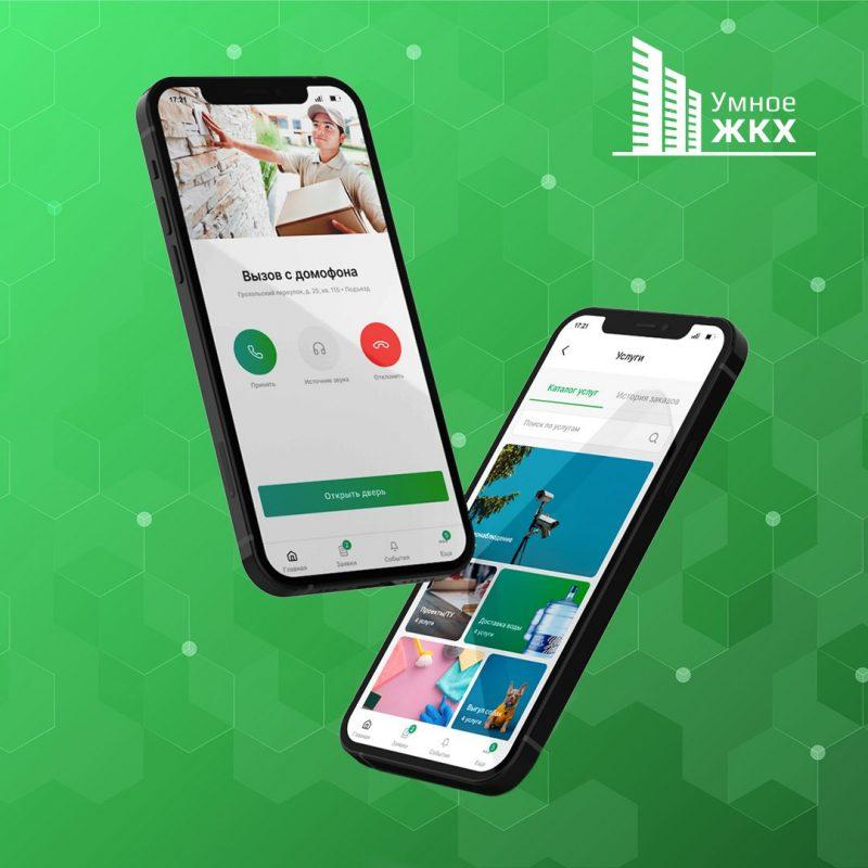 Обновленное мобильное приложение жителя в составе платформы «Умное ЖКХ»