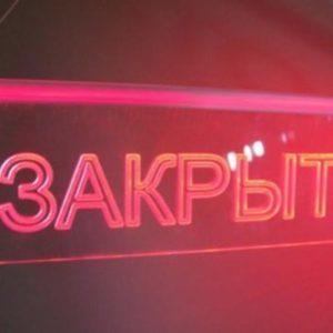 Janssen и Bayer закроют заводы в Южной Корее