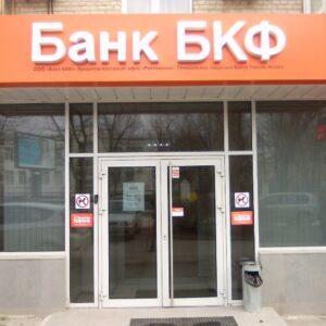 Жалоба Банка БКФ может оказать влияние на отечественный рынок платежных систем