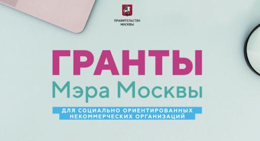 Гранты Мэра Москвы предоставят 183 некоммерческим организациям