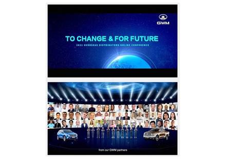 GWM проводит Онлайн-конференцию зарубежных дистрибьюторов-2021 в целях мирового лидерства