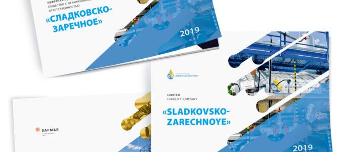 НК «Сладковско-Заречное» приняла участие в церемонии закрытия V регионального чемпионата WorldSkills Russia