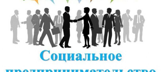 Компания СУЭК приступила к сбору заявок на ежегодный конкурс социально-предпринимательских проектов