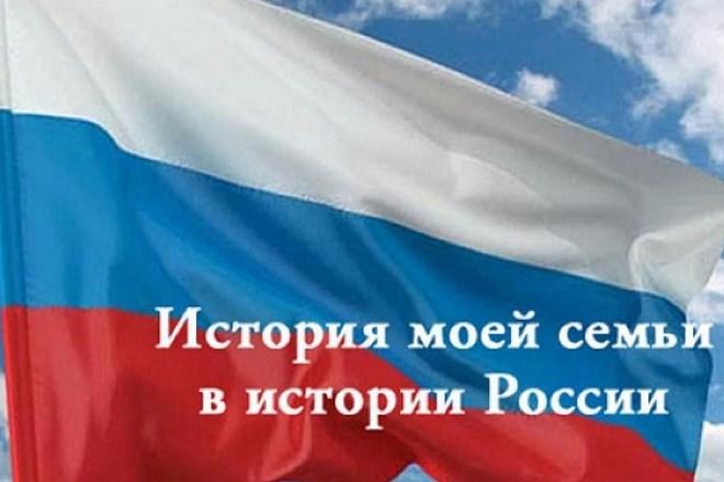 Андрей Зинин рассказал о проведении конкурса «История моей семьи в истории России» в столице